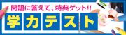 ☆ハレンチ女学園名物☆学力テスト!