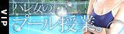 ハレ女のプール授業!