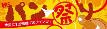 秋のパン祭り!!