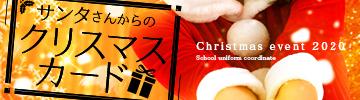 サンタさんからのクリスマスカード♪