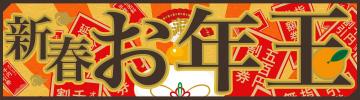 感謝の気持ちを込めて!新春お年玉!!